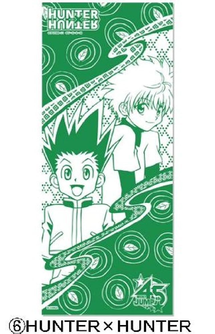 半導体本能正当化する週刊少年ジャンプ45周年記念J-STARS ミニ手ぬぐい付き入浴剤(ハンター×ハンター)
