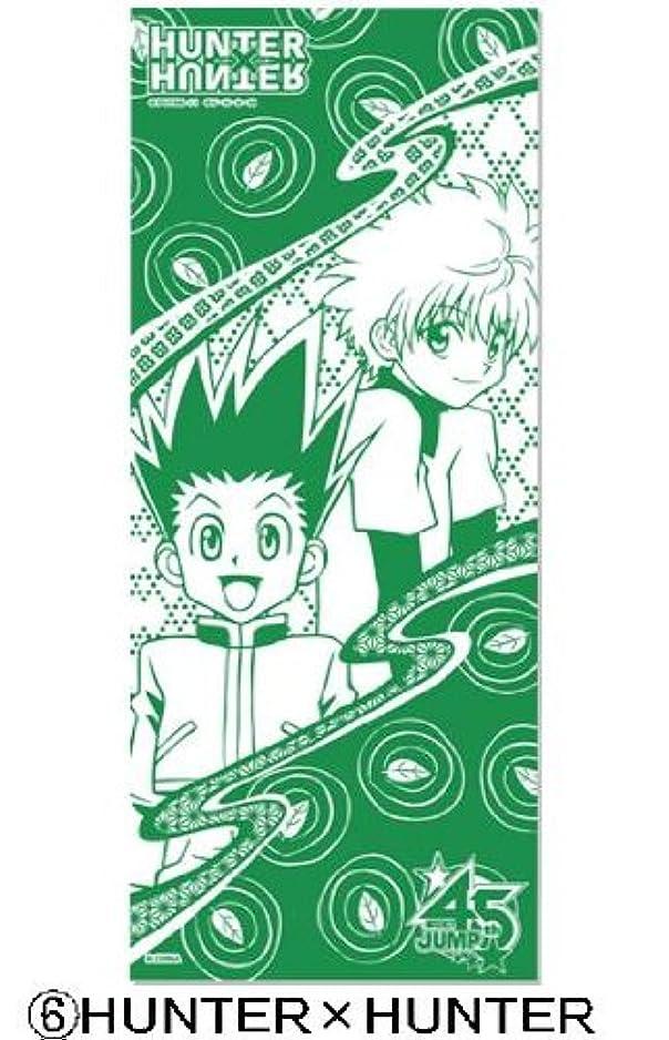 豚明日剛性週刊少年ジャンプ45周年記念J-STARS ミニ手ぬぐい付き入浴剤(ハンター×ハンター)