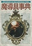 魔導具事典 (Truth In Fantasy事典シリーズ / 山北 篤 のシリーズ情報を見る
