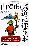 山で正しく道に迷う本 (B&Tブックス)