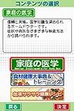 「家庭の医学 DSで鍛える食材健康トレーニング/時事通信出版局協力」の関連画像