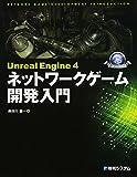 Unreal Engine 4 ネットワークゲーム開発入門 (Game developer books)