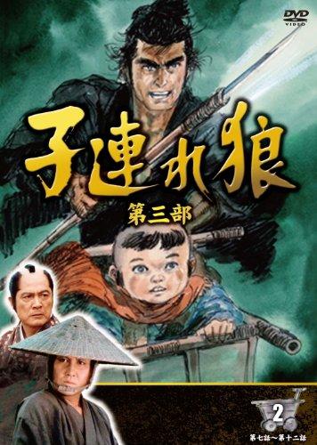 子連れ狼 第三部 2 (DVD3枚組) / 3KO-3002
