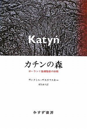 カチンの森――ポーランド指導階級の抹殺 / ヴィクトル・ザスラフスキー