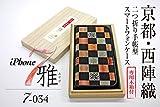 アイフォン7ケース手帳型 雅 7-034 西陣織 正絹 ギフト最適