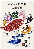 江國香織『犬とハモニカ』の表紙画像