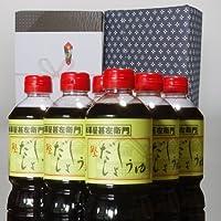 [母の日の贈り物・プレゼントに 醤油セット]米澤屋甚左衛門 ギフト 鰹だし醤油(丸大豆醤油)(しょうゆセット)