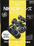 ニコン NIKKOR レンズ FANBOOK (インプレスムック デジタルカメラマガジンFANBOOKシリーズ NO.)