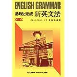 基礎と完成 新英文法, 改訂版