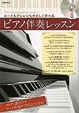 CD付き コードもアレンジもやさしく学べる ピアノ伴奏レッスン