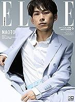 ELLE JAPON (エル・ジャポン) 2018年 6月号 三代目 J Soul Brothers NAOTO版(FG MOOK)