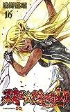 双星の陰陽師 16 (ジャンプコミックス)