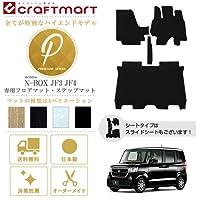 N-BOX フロアマット JF3.JF4 PMマット Craft Martオリジナル ホンダ N-BOX 専用フロアマット スライドシートノーマルタイプ, ファーブラック
