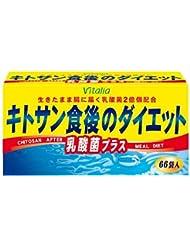 ビタリア製薬 キトサン食後のダイエット乳酸菌プラス 66袋