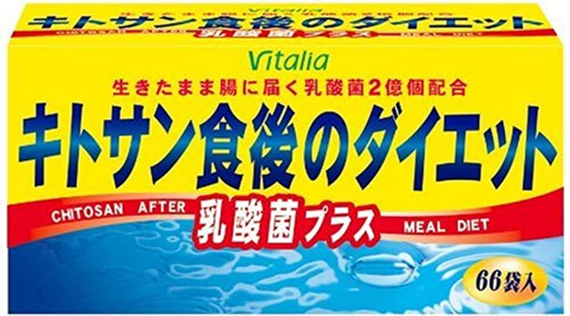 傀儡終了するウェブビタリア製薬 キトサン食後のダイエット乳酸菌プラス 66袋