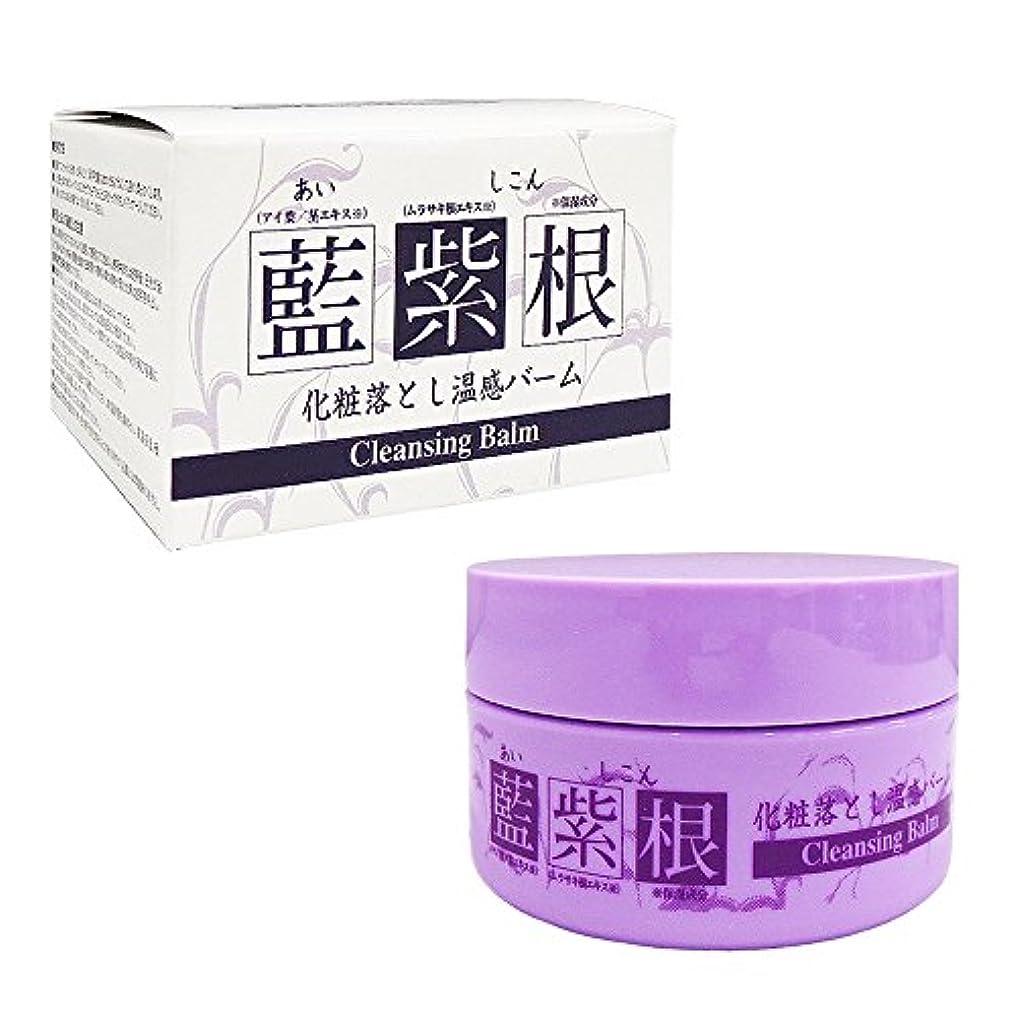 取り扱いアロング転用シェモア 藍と紫根の化粧落とし温感バーム 100g