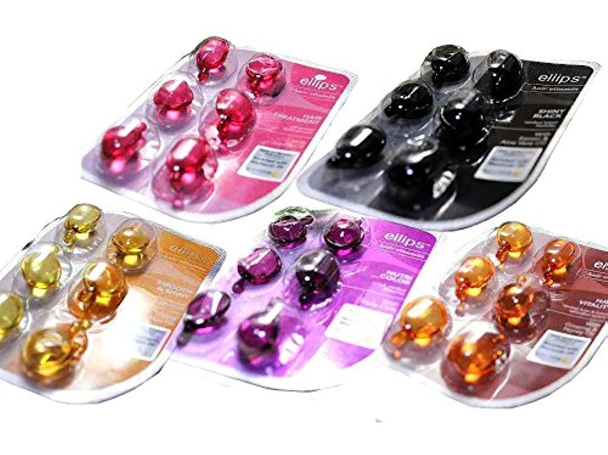 免疫する耐える見つけるエリプス ヘアービタミン  6粒入 5シートセット ピンク?イエロー?ブラック?パープル?ブラウン [並行輸入品]