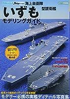 海上自衛隊「いずも」型護衛艦モデリングガイド (シリーズ 世界の名艦 スペシャルエディション)