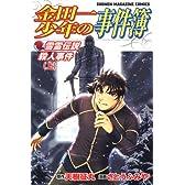 金田一少年の事件簿 雪霊伝説殺人事件(上) (講談社コミックス)