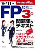 FP技能士3級 問題集&テキスト〈'10‐'11年版〉