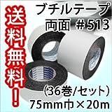 ブチルテープ 両面#513 75mm巾×20m(36巻/セット)