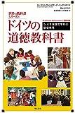 ドイツの道徳教科書――5、6年実践哲学科の価値教育 (世界の教科書シリーズ) 画像