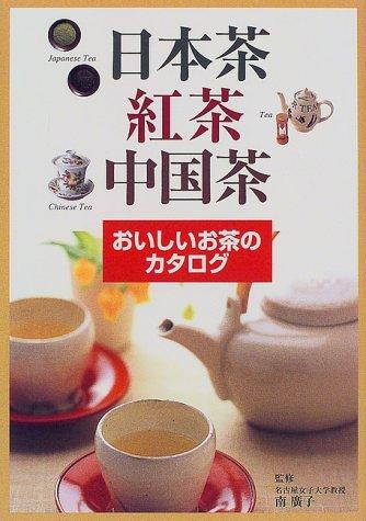 日本茶・紅茶・中国茶―おいしいお茶のカタログの詳細を見る