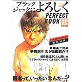別冊宝島811『ブラックジャックによろしく PERFECT BOOK』
