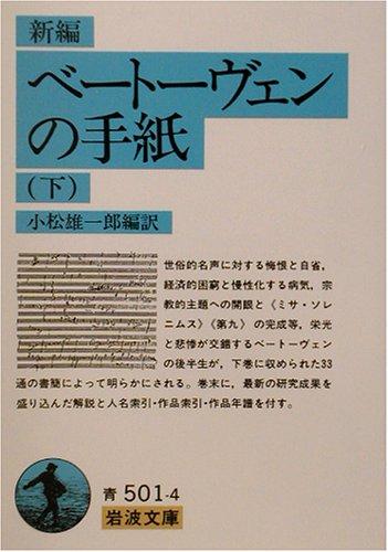 新編 ベートーヴェンの手紙〈下〉 (岩波文庫 青 501-4)の詳細を見る