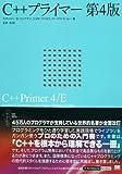C++ プライマー 第4版 IT Architect' Archive クラシックモダン・コンピューティング (IT Architects' Archive―CLASSIC MODERN COMPUTING)