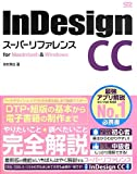 InDesign CC スーパーリファレンス for Macintosh & Windows