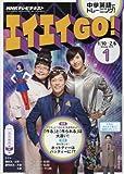 NHKテレビ エイエイGO! 2016年 01 月号 [雑誌]