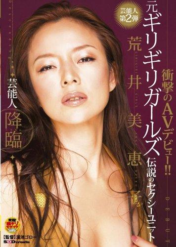 荒井美恵子(AV女優)