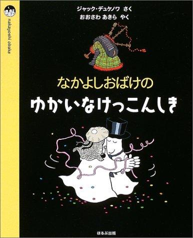 なかよしおばけのゆかいなけっこんしき (nakayoshi obake)の詳細を見る