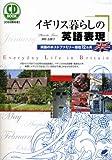 イギリス暮らしの英語表現 (CD BOOK)