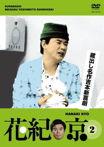 蔵出し名作吉本新喜劇 花紀 京 2 [DVD] -
