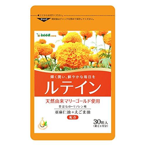 ルテイン & ゼアキサンチン 亜麻仁油 &えごま油 配合 (約1ヶ月分/30粒) 天然由来のマリーゴールドを使用