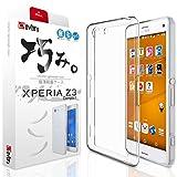 【巧み。シリーズ】 Xperia Z3 Compact ケース / エクスペリア SO-02G 美しく魅せる 極薄0.8mm OVER's [黄ばんだら交換 365日]