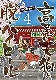 高尾の天狗と脱・ハイヒール【カラーページ増量版】(4) (バンブーコミックス 4コマセレクション)