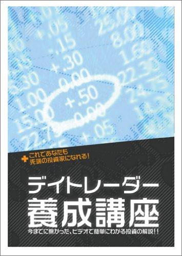 デイトレーダー養成講座 [DVD]