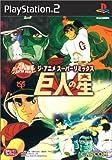 ジ・アニメスーパーリミックス 巨人の星