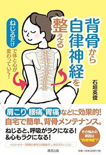 背骨から自律神経を整える ねじるだけで体と心が変わっていく!の詳細を見る