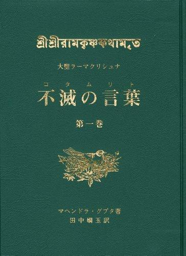 大聖ラーマクリシュナ 不滅の言葉(コタムリト) 第一巻