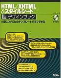 HTML/XHTML&スタイルシートデザインブック