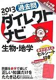 上・中級公務員試験 過去問ダイレクトナビ 生物・地学[2013年度版]