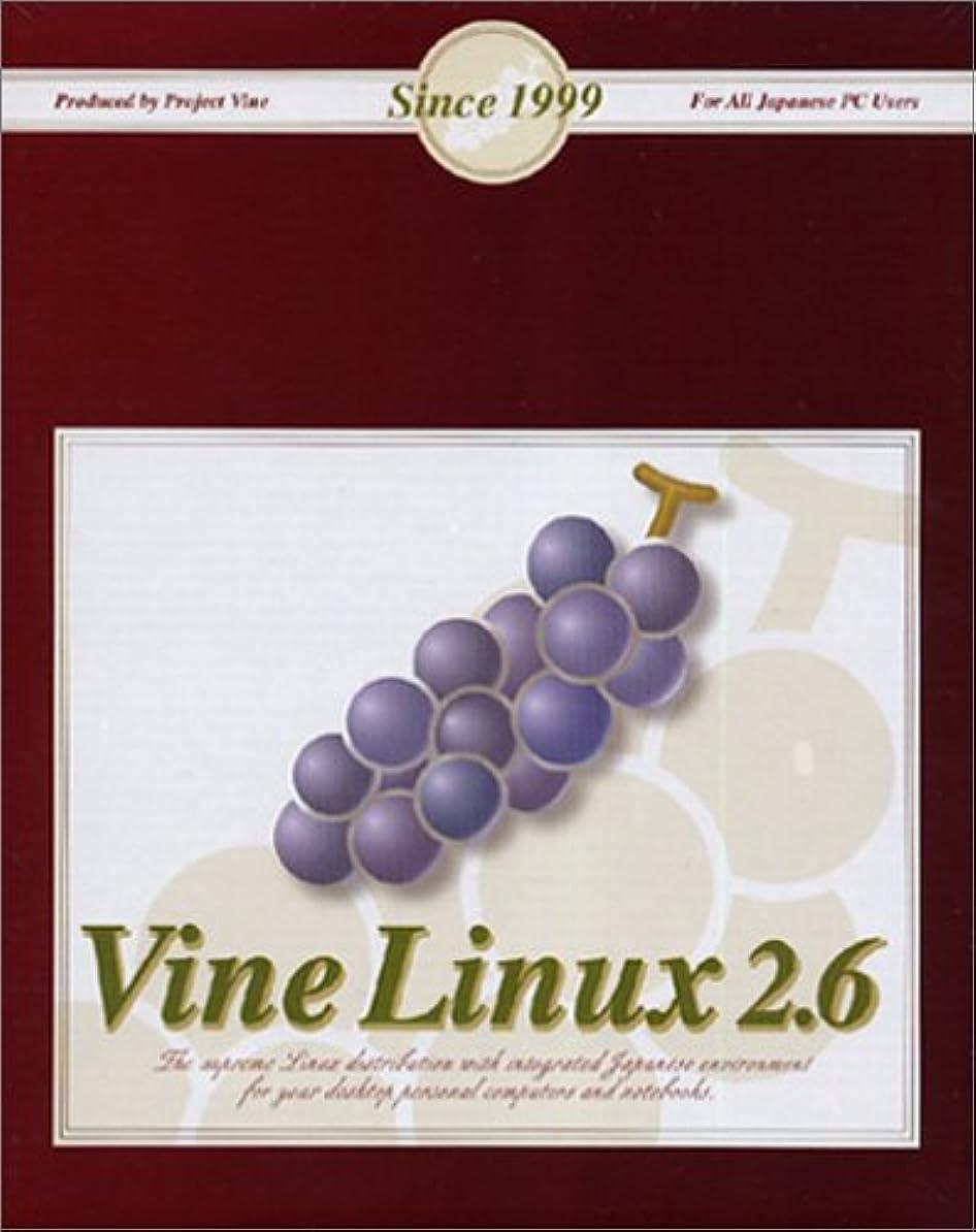 準備する絞るムスVine Linux 2.6 CR