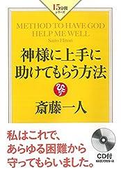 斎藤一人 神様に上手に助けてもらう方法 (15分間シリーズ)