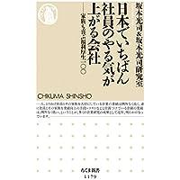 日本でいちばん社員のやる気が上がる会社: 家族も喜ぶ福利厚生100 (ちくま新書)