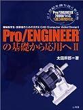 Pro/ENGINEERの基礎から応用へ 2―機械系学生・技術者のための3次元CAD (Computer Aided Design)