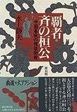 覇者・斉の桓公―中国春秋の権謀術数